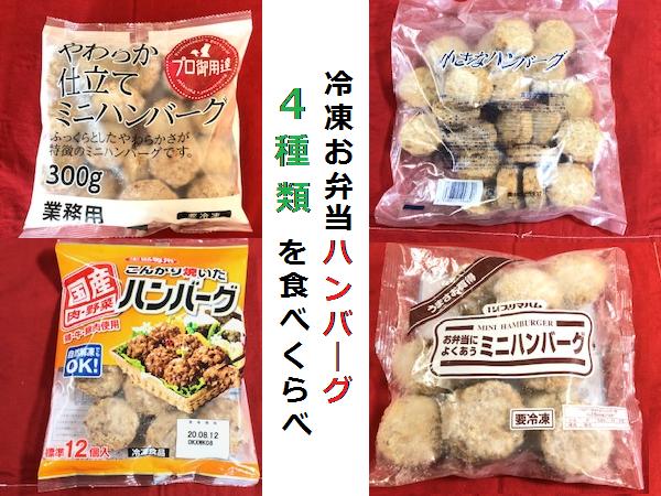 ハンバーグ 冷凍 豆腐 豆腐ハンバーグって冷凍できる?焼く前と焼いた後の保存方法と保存期間も紹介!